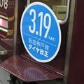 Photos: 阪急神戸線 ダイヤ改正_02
