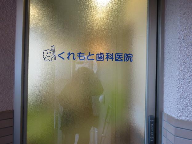 くれもと歯科医院_01