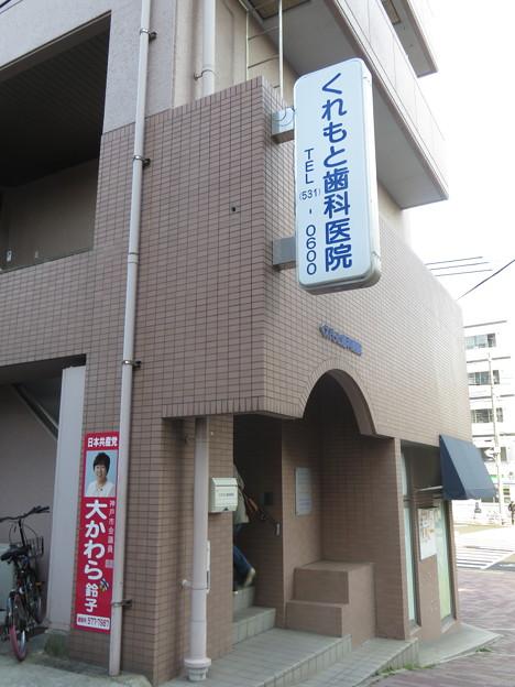 くれもと歯科医院_02