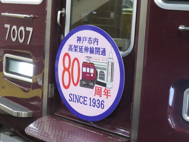 神戸市内高架延伸80周年