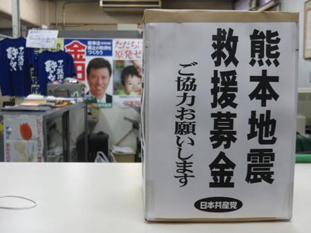 【悲報】日本共産党、熊本の被災地支援で集めた募金を北海道5区補選や党躍進のために使用 [無断転載禁止]©2ch.net->画像>135枚
