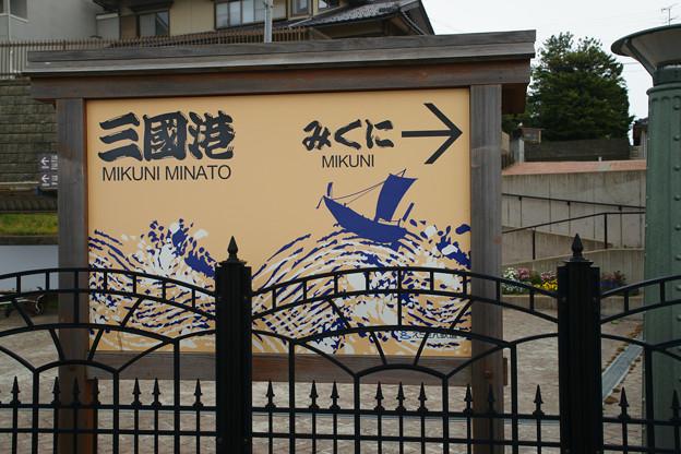 三国港駅 ホーム_03