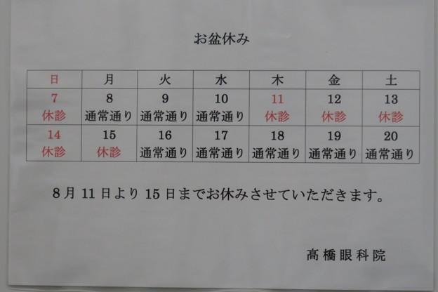 高橋眼科院 診療体制_01
