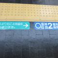 Photos: 新開地駅 ホーム案内_02