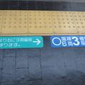 Photos: 新開地駅 ホーム案内_06