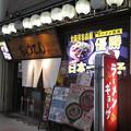 Photos: 大阪梅田繁華街_01