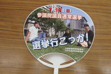 参議院選挙 公報うちわ_01