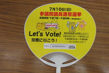 参議院選挙 公報うちわ_02