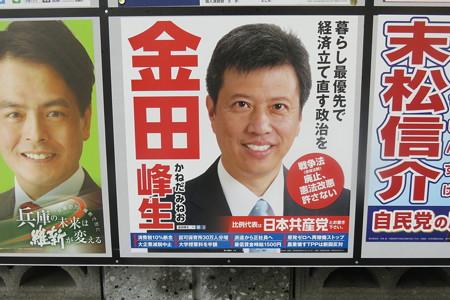 公営掲示板 金田峰生