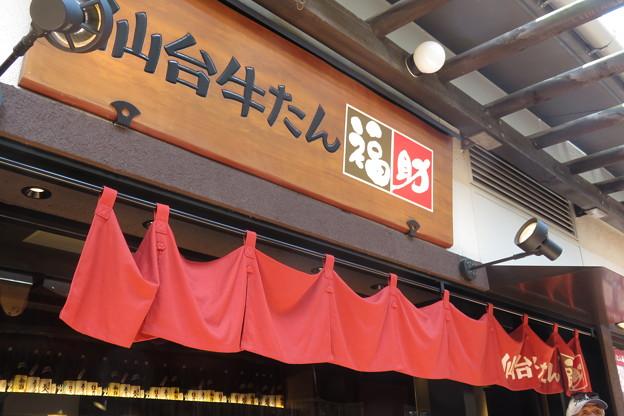 Photos: 仙台牛タン 福助_02