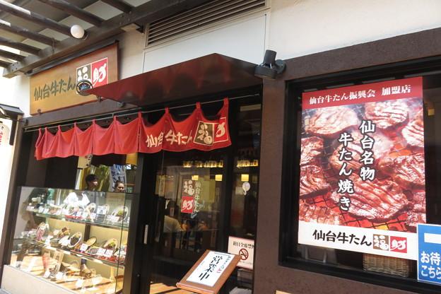 Photos: 仙台牛タン 福助_03