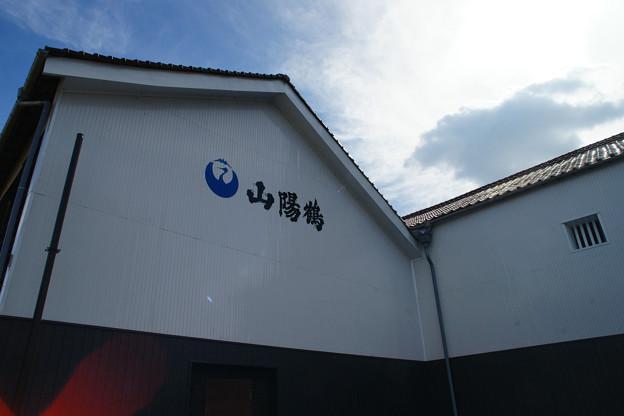 山陽鶴酒造_02