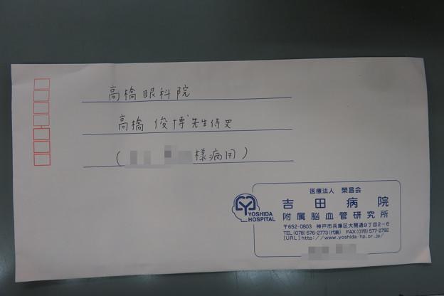 吉田病院のお手紙