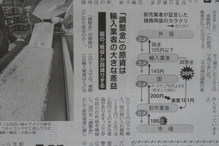 裏金もらい輸入米安売り_03