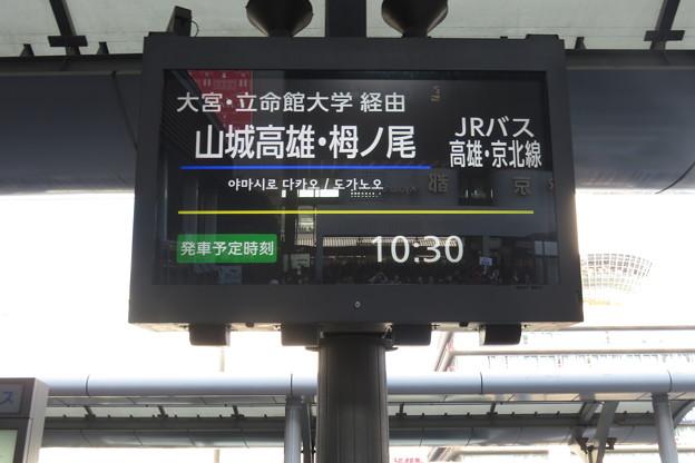 京都駅 JRバス乗り場_01