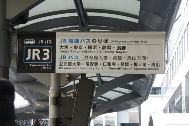 京都駅 JRバス乗り場_02