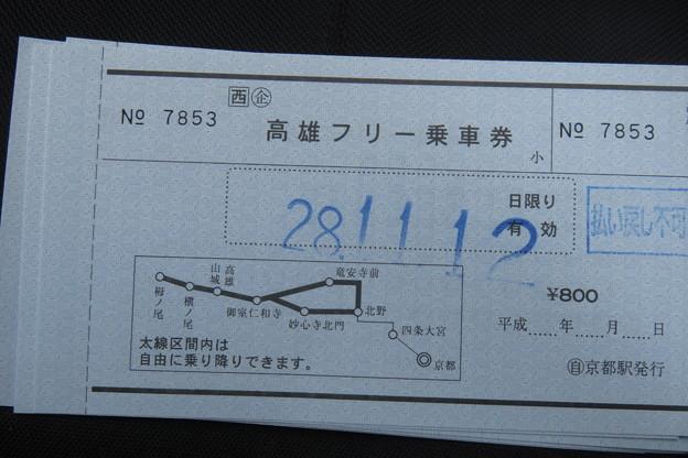 高雄フリー乗車券_01