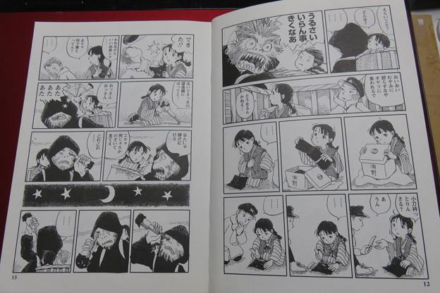 漫画 この世界の片隅に_02
