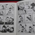 Photos: 漫画 この世界の片隅に_02