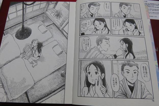 Photos: 漫画 この世界の片隅に_04