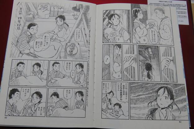 漫画 この世界の片隅に_05