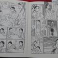 Photos: 漫画 この世界の片隅に_05