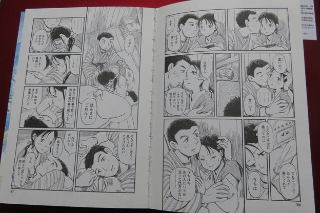 漫画 この世界の片隅に_06