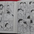 Photos: 漫画 この世界の片隅に_06