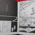 Photos: 漫画 この世界の片隅に_07