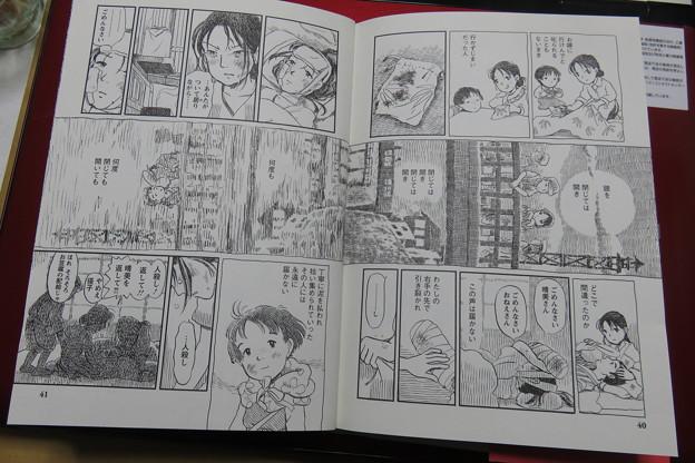 漫画 この世界の片隅に_08