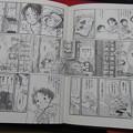 Photos: 漫画 この世界の片隅に_08