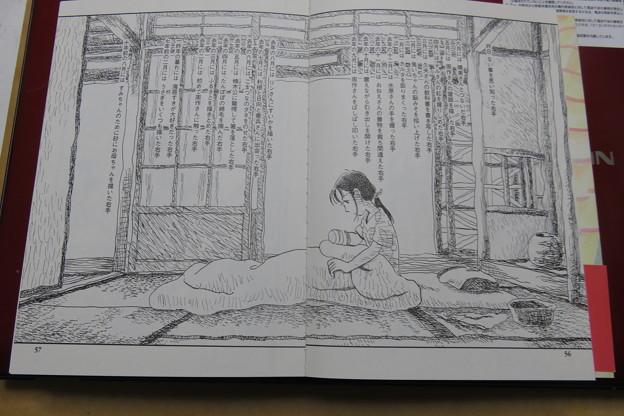 Photos: 漫画 この世界の片隅に_09