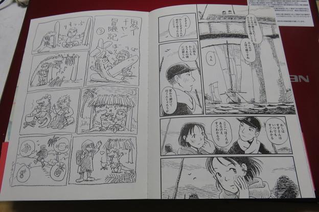 漫画 この世界の片隅に_10