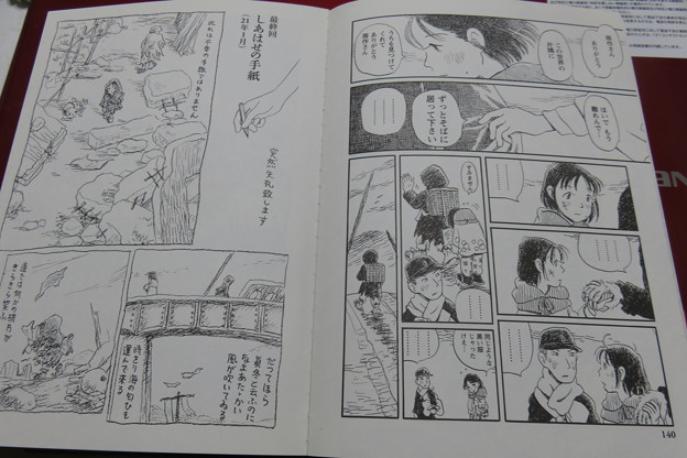 漫画 この世界の片隅に_11
