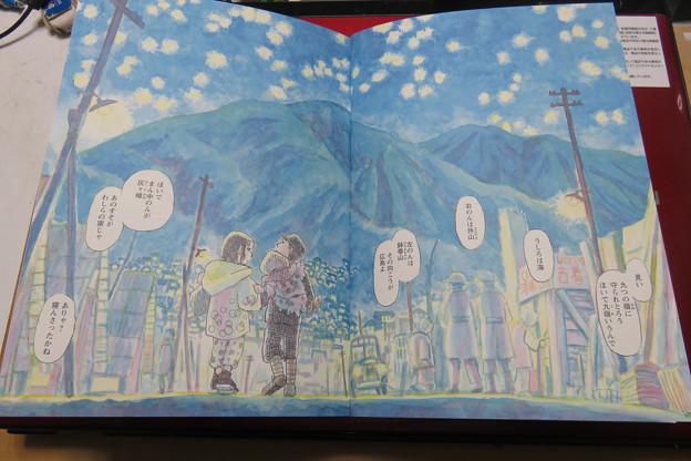 Photos: 漫画 この世界の片隅に_12
