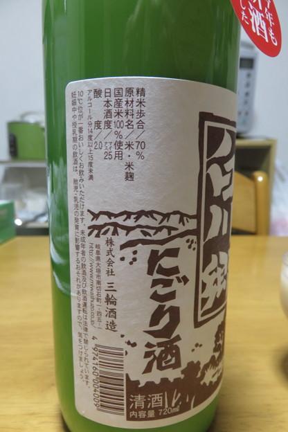 白川郷 にごり酒_02