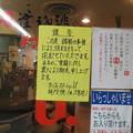 Uコーヒー 3月に閉店