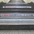 神戸電鉄 乗り換え案内_01