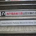 神戸電鉄 乗り換え案内_02