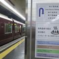 神戸電鉄 有馬温泉案内