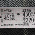 花隈→阪急梅田