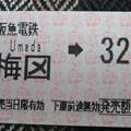 阪急梅田→阪急神戸三宮