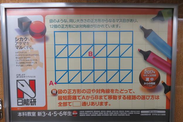 日能研問題 パズル