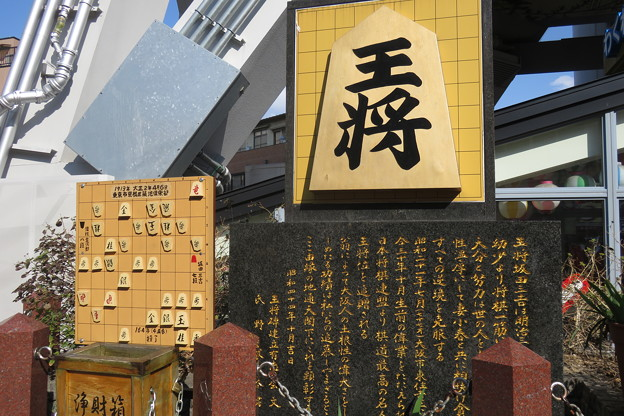 王将 坂田三吉の碑