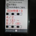ガソリン代GW特価_1