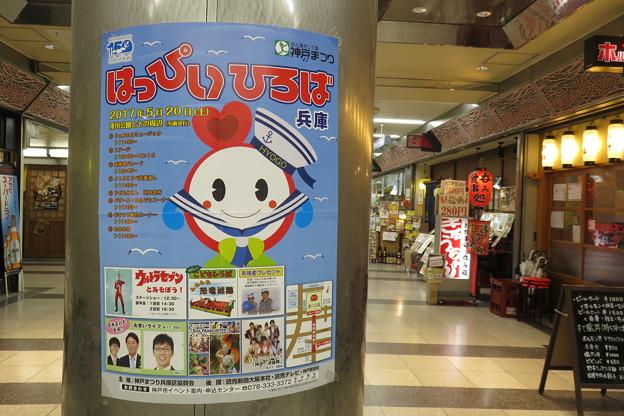 Photos: 神戸まつり 兵庫区