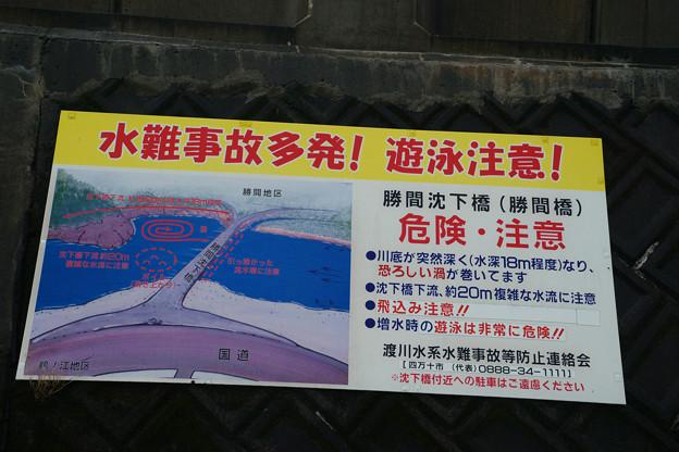 勝間沈下橋_01