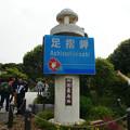 Photos: 足摺岬の碑