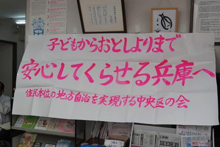 兵庫県政を考えるつどい