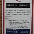 阪急花隈駅バリアフリー化告知_02